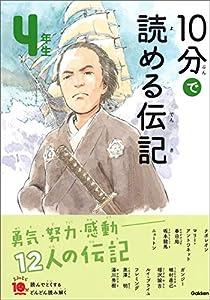 10分で読める伝記 4年生 (よみとく10分)