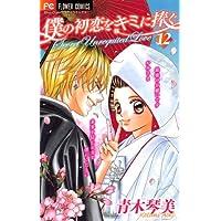 僕の初恋をキミに捧ぐ(12) (フラワーコミックス)