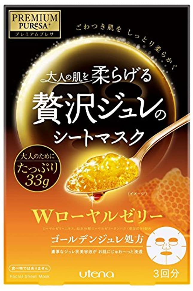 政策少数タンパク質PREMIUM PUReSA(プレミアムプレサ) ゴールデンジュレマスク ローヤルゼリー 33g×3枚入