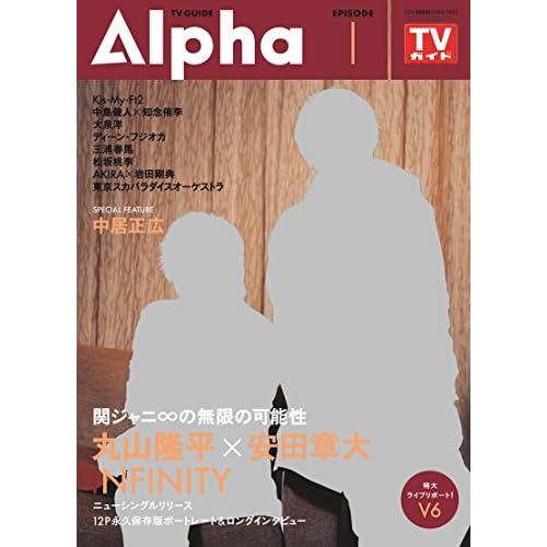 TVガイドAlpha EPISODE I