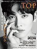 『韓流 T.O.P』2017/11月号(VOL.56) 特典綴込ポスター付!<チ・チャンウク(22P大特集)/iKON/キム・ジェジュン/テギョン(2PM)/キム・ヒョンジュン/パク・ジョンミン/コヌ&チェジン/インス(MYNAME)/TaeHoon(CODE-V)/キム・スヒョン/ジェリー・イェン>
