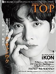 『韓流 T.O.P』2017 11月号(VOL.56) 特典綴込ポスター付!<チ・チャンウク(22P大特集) iKON キム・ジェジュン テギョン(2PM) キム・ヒョンジュン パク・ジョンミン コヌ&チェジン インス(MYNAME) TaeHoon(CODE-V) キム・スヒョン ジェリー・イェン>