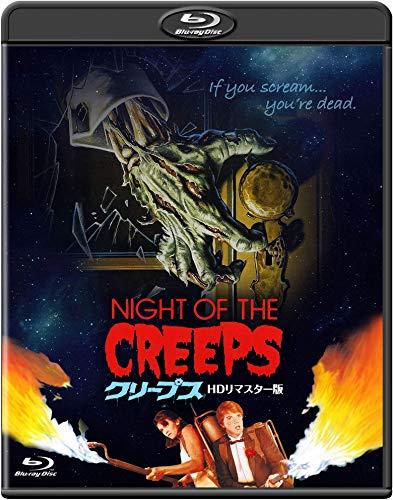 クリープス —HDリマスター版— [Blu-ray]