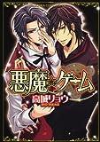 悪魔★ゲーム (あすかコミックスCL-DX)