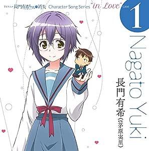"TVアニメ 長門有希ちゃんの消失 CHARACTER SONG SERIES ""In Love"" case.1 NAGATO YUKI"