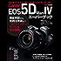 キヤノンEOS5D MarkⅣスーパーブック (学研カメラムック)