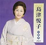 島津悦子全曲集2010
