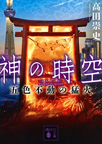 神の時空 五色不動の猛火 (講談社文庫)