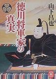 徳川将軍家の真実 (学研M文庫)