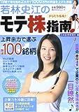 若林史江のモテ株指南―上昇余力で選ぶ厳選100...