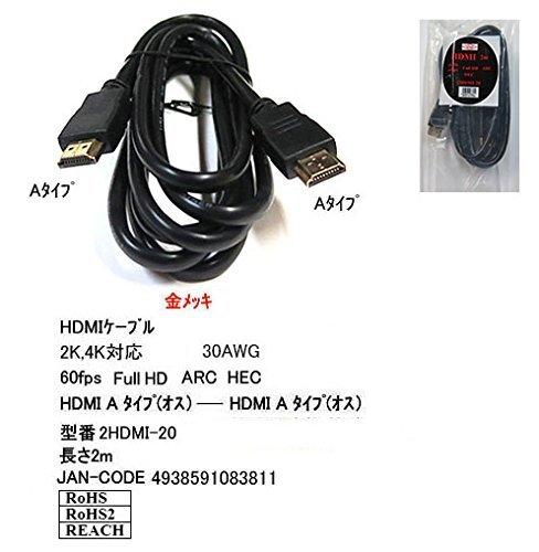 カモン COMON 製 4K2K FullHD/ARC/HEC対応HDMIケーブル/金メッキ/2m 2HDMI-20