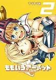 ももいろアーメット 2 (ヤングジャンプコミックス)