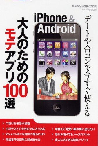 大人のためのモテアプリ100選 (iPhone & Android対応!デートや合コンで今すぐ使える)
