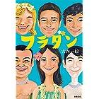 フラダン (Sunnyside Books)