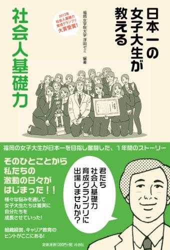 日本一の女子大生が教える社会人基礎力の詳細を見る
