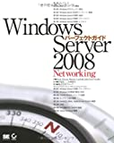 Windows Server 2008パーフェクトガイド Networking