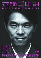 花緑ごのみ 柳家花緑 古典落語集 MUX-201 [DVD]