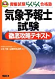 気象予報士試験 徹底攻略テキスト (資格試験らくらく合格塾)