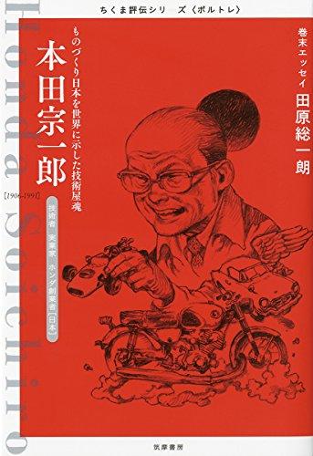 ちくま評伝シリーズ〈ポルトレ〉本田宗一郎