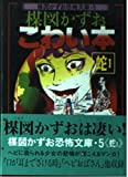 楳図かずおこわい本 (蛇1) (楳図かずお恐怖文庫 (5))