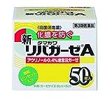 【第3類医薬品】玉川 新リバガーゼA 50枚
