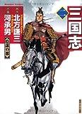 三国志 (2) (バンブーコミックス)