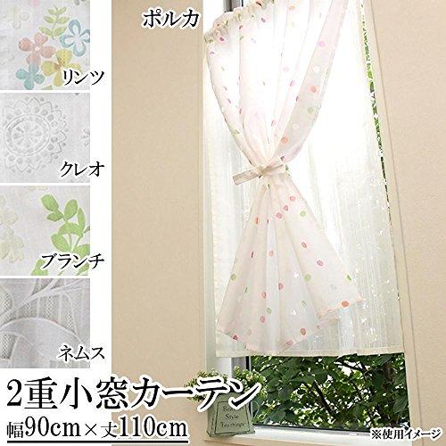 2重小窓カーテン 幅90cm×丈110cm リンツ...