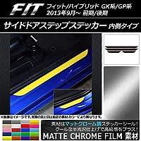 AP サイドドアステップステッカー マットクローム調 内側タイプ ホンダ フィット/ハイブリッド GK系/GP系 ライトブルー AP-MTCR2315-LBL 入数:1セット(4枚)