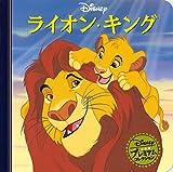 ライオン・キング (ディズニー プレミアム・コレクション)
