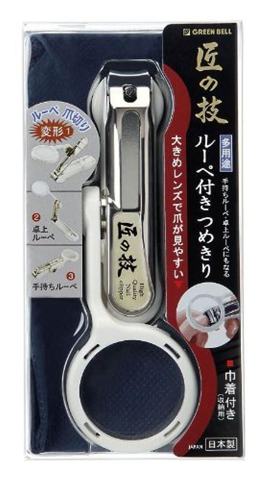 用心深いきつく韓国グリーンベル 匠の技 ルーペ付き つめきり 巾着付き × 5個セット