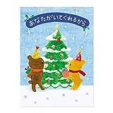 サンリオ クリスマスカード 洋風 ミニカード 絵本 「あなたがいてくれるから」 S7404