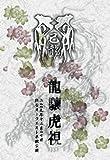 龍驤虎視〜二○○九年十二月七日渋谷オーウエスト単独公演〜