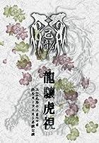 龍驤虎視~二○○九年十二月七日渋谷オーウエスト単独公演~ [DVD]()