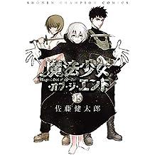 魔法少女・オブ・ジ・エンド 15 (少年チャンピオン・コミックス)