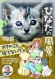 ひなたの風景 ~聞こえる、犬や猫たちのSOS~ / たちばないさぎ のシリーズ情報を見る