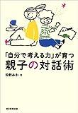 自分で考える力が育つ親子の対話術 (朝日新聞出版)