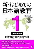 増補改訂版 新・はじめての日本語教育1 日本語教育の基礎知識