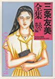 「三条友美」全集 第8巻 喪失編