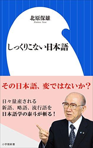 しっくりこない日本語(小学館新書)