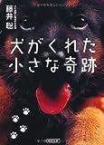 犬がくれた小さな奇跡 (朝日文庫)