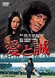 愛と誠[DVD]