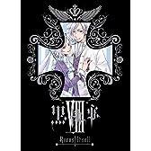 黒執事 VIII 【完全生産限定版】 [DVD]