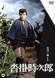沓掛時次郎[DVD]