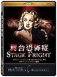 舞台恐怖症 [アルフレッド・ヒッチコック](Stage Fright) [DVD]劇場版(4:3)【超高画質名作映画シリーズ65】 デジタルリマスター版 -