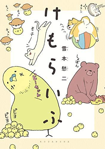 けもらいふ(1) (アフタヌーンコミックス)