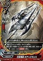 可変竜槍 ギアーズランス 上 バディファイト 第1弾 めっちゃ!! 100円ドラゴン x-cp01-0068