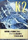 K2―非情の山 (1956年)
