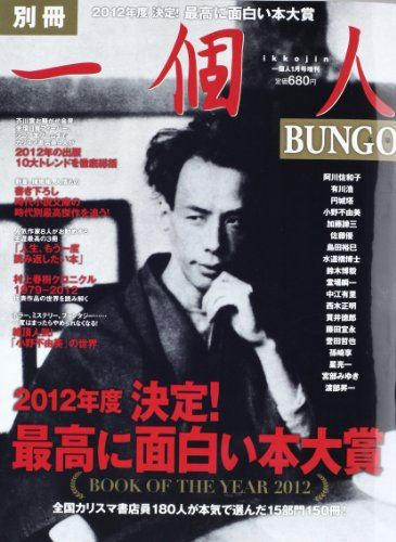 一個人別冊 2012年度最高に面白い本大賞 2013年 01月号 [雑誌]の詳細を見る