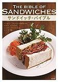サンドイッチ・バイブル