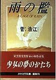 雨の檻 / 菅 浩江 のシリーズ情報を見る